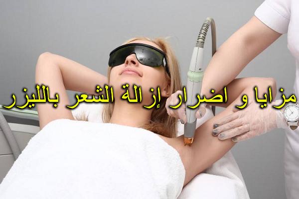 مزايا و اضرار إزالة الشعر بالليزر