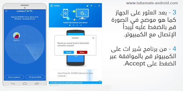 طريقة نقل الملفات بين الحاسوب و الهاتف بدون أستعمال الكابل عن طريق shareit بسرعة مذهلة :