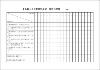 食品衛生自主管理記録表 施設の管理 021
