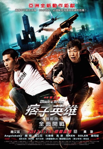 Black & White The Dawn Of Assault 2012 Dual Audio Hindi Movie Download