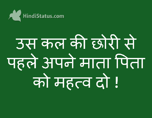 Give Importance To Your Parents Hindi Status The Best Place For
