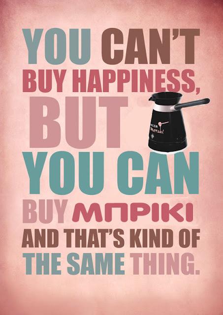 Μπορεί ένα μπρίκι να σε κάνει ευτυχισμένη;