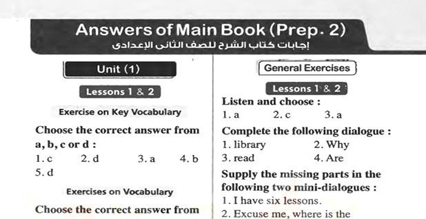 اجابات كتاب my tutor للصف الثالث الاعدادى