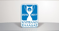 Η κλήρωση της 2ης φάσης του κυπέλλου Ελλάδος πραγματοποιήθηκε σήμερα