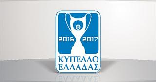 Τα αποτελέσματα των σημερινών ματς του κυπέλλου Ελλάδος