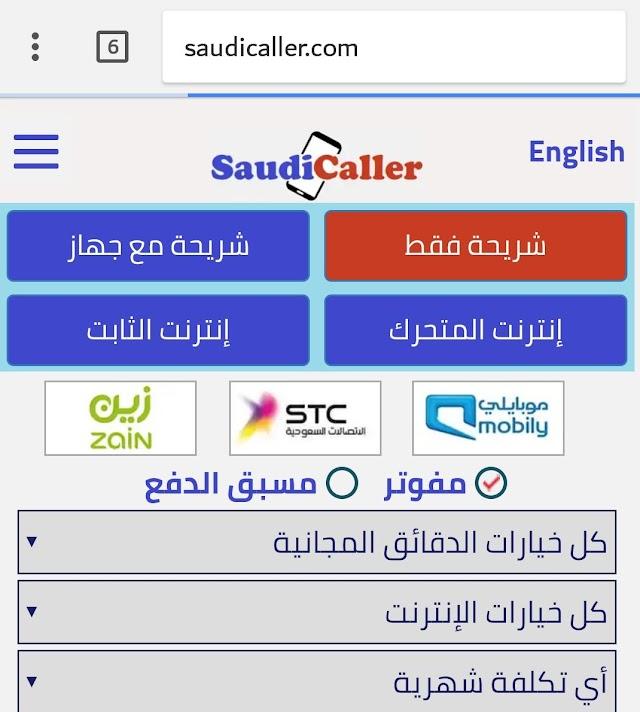 ظهر موقع جديد http://saudicaller.com  لخدمة المستخدم في السعودية