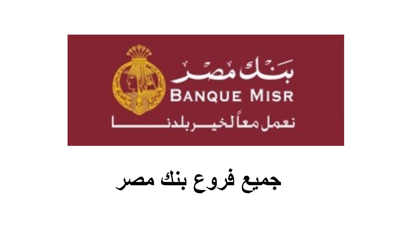 bd76fde616119 تابع فروع بنك مصر