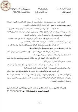 نص فهم المنطوق الصحة لمادة اللغة العربية للسنة الثانية متوسط - الجيل الثاني