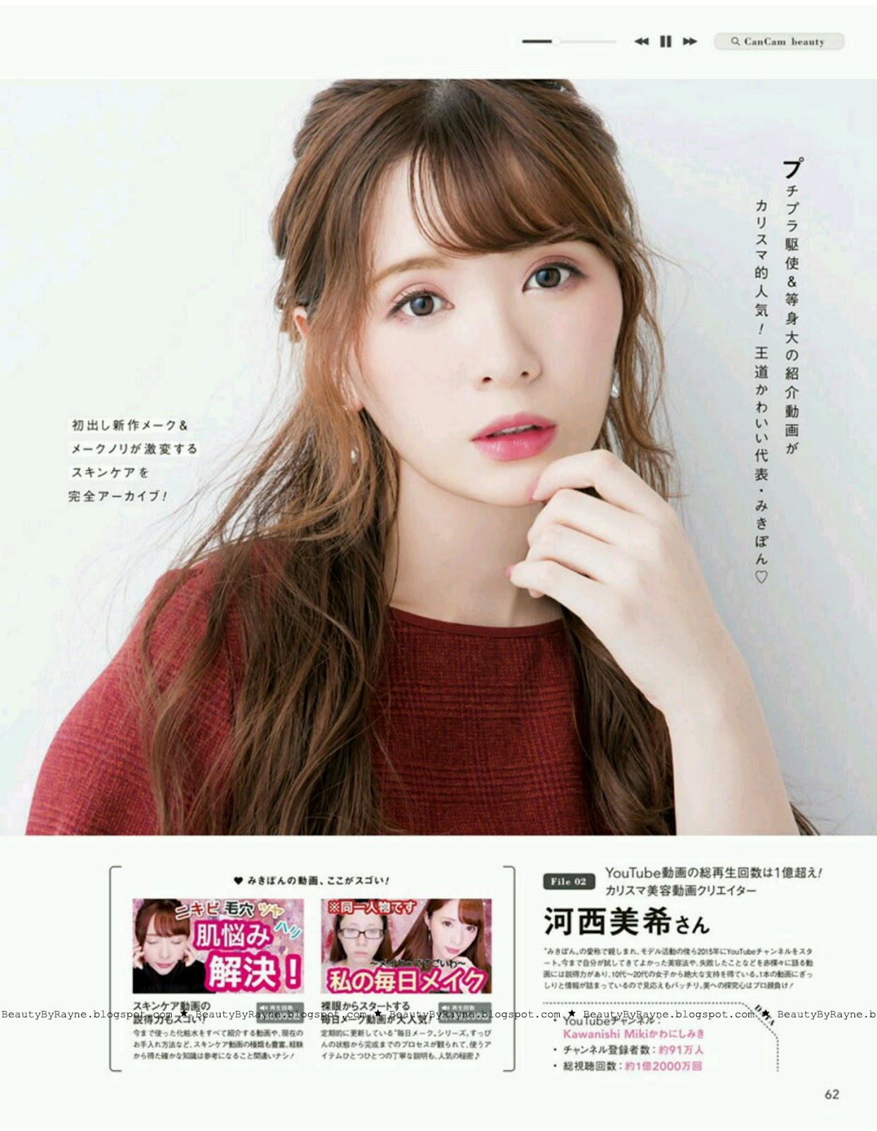 CanCam March 2019 Issue [Japanese Magazine Scans] - Beauty by Rayne