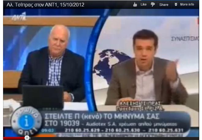 Είπε ο Τσίπρας «δεν είναι δυνατόν να φύγει η Ελλάδα από το ευρώ γιατί θα καταστραφούμε»;