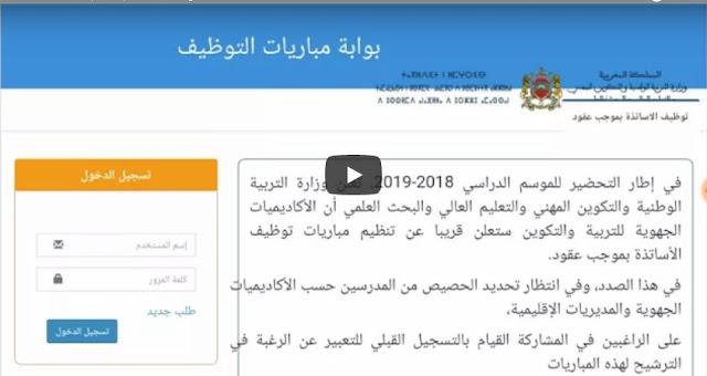 فيديو طريقة التسجيل القبلي في مباراة التعليم بالتعاقد لموسم 2018-2019