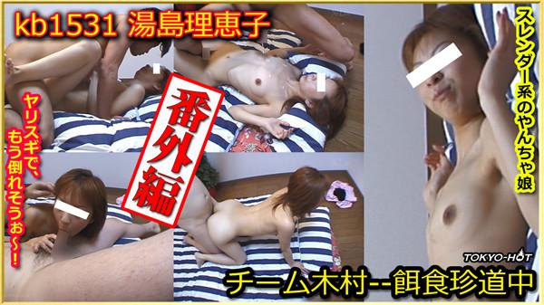 UNCENSORED Tokyo Hot kb1531 東京熱 チーム木村番外編 — 湯島理恵子, AV uncensored