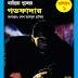 The Godfather by Mario Puzo- Bangla Translated Novel