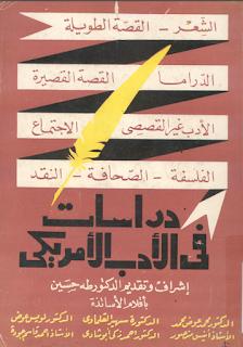 دراسات في الأدب الأمريكي - إشراف طه حسين