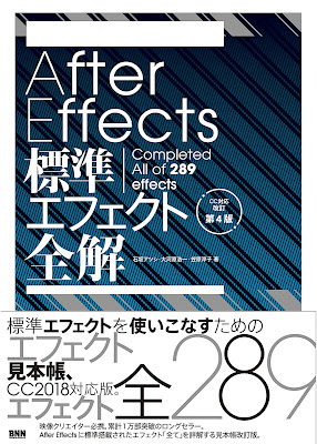 After Effects標準エフェクト全解 zip online dl and discussion