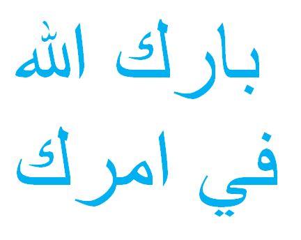 Gambar Arab Barakallah Fii Umrik