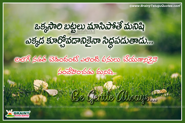 Telugu Life Quotes Telugu Manchimaatalu With Nature Hd Wallpapers
