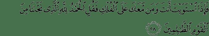 Surat Al Mu'minun ayat 28