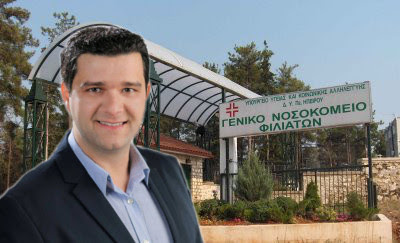 Ο Mάριος Kάτσης για το Νοσοκομείο Φιλιατών, το ΤΕΠ και για τον σχεδιασμό και τους στόχους για το 2017
