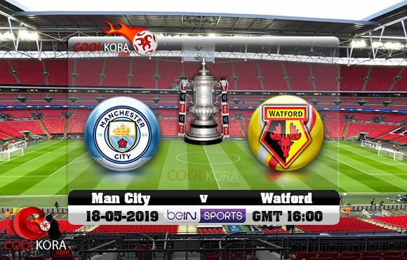 مشاهدة مباراة مانشستر سيتي وواتفورد اليوم 18-5-2019 في نهائي كأس الإتحاد الإنجليزي