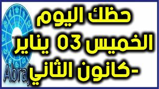 حظك اليوم الخميس 03 يناير-كانون الثاني 2019