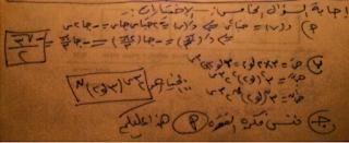 اجابة اسئلة رياضيات 2017 ثالث ثانوي تفاضل – اليمن