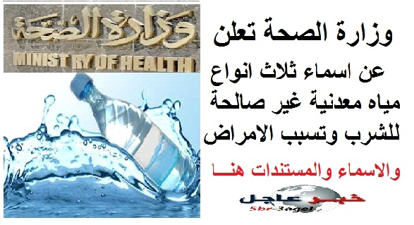 تزامنا مع الجو الحار وزارة الصحة تعلن انواع المياه المعدنية الغير صالحة للاستخدام الادمى
