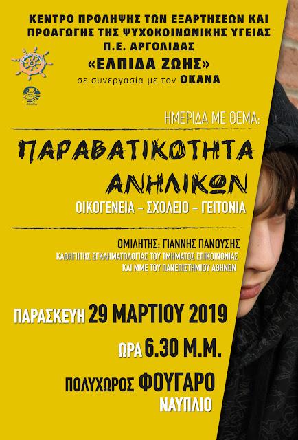 Ο Γιάννης Πανούσης ομιλητής στο Ναύπλιο για την παραβατικότητα των ανηλίκων