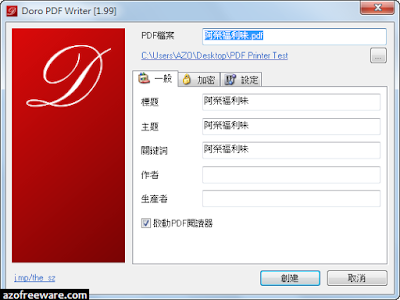 Doro PDF Writer 2.11 中文版 - 免費PDF印表機 - 阿榮福利味 - 免費軟體下載