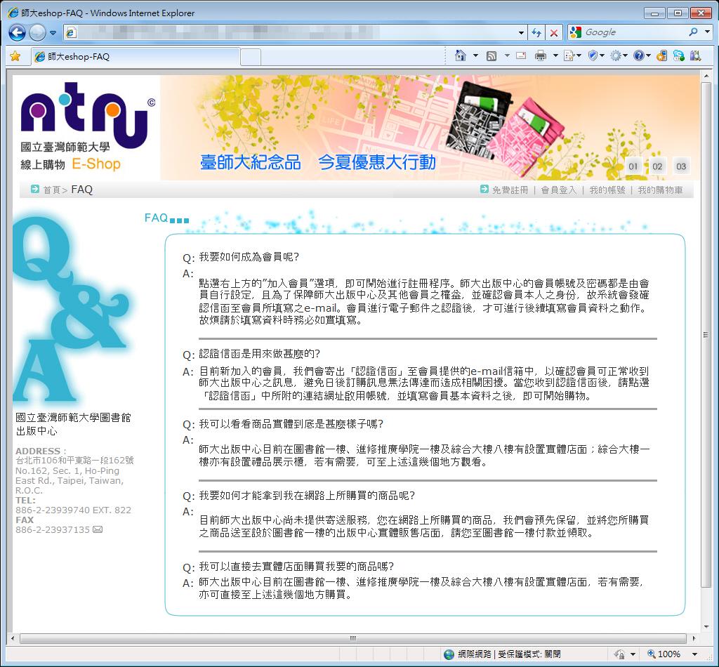 888平面設計工作室: 網站版面設計-師大站內購物網站_版型設計