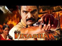 Vinashak hindi movie youtube / Youtube ccc 2 episode 8