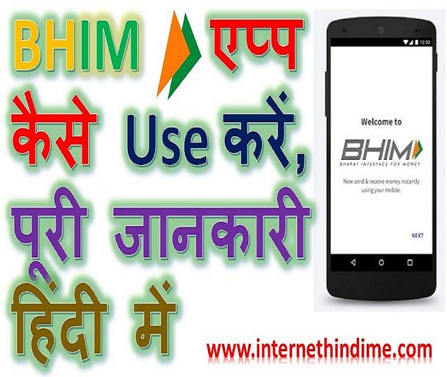 BHIM App kaise use kare jankari hindi me
