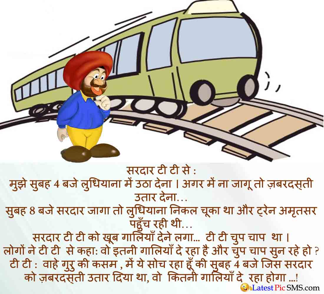Sardar Train Joke