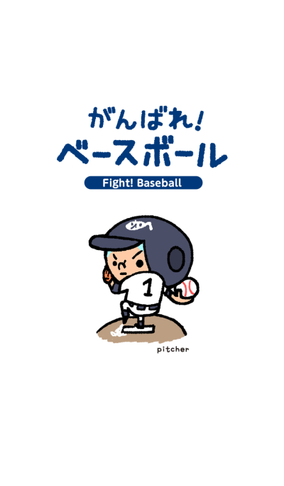 Fight! Baseball pitcher