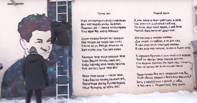Здание в Уфе украсили стихами и портретом Рами Гарипова