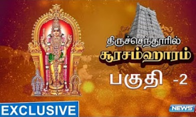EXCLUSIVE | Part 2 | Thiruchendur Murugan Temple