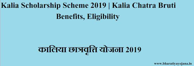 Kalia Scholarship Scheme 2019 | Kalia Chatra Bruti Benefits, Eligibility