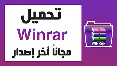 """تحميل برنامج فك الضغط """" winrar """"  مجانا أخر إصدار"""