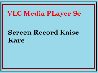 Vlc-Media-Player-Se-Screen-Record-Kaise-Kare