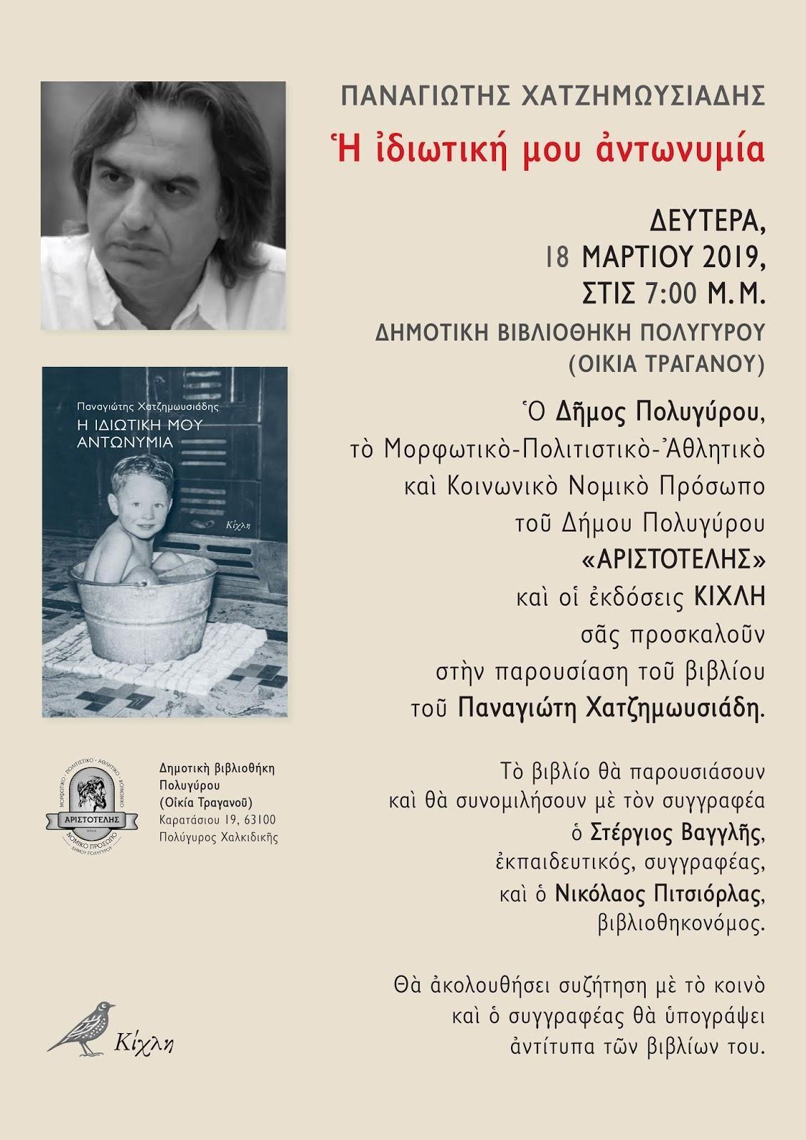 Παρουσίαση του βιβλίου του Παναγιώτη Χατζημωυσιάδη    «Η ιδιωτική μου αντωνυμία»