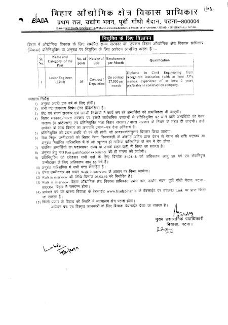 Junior Engineer Posts in BIADA, Bihar(5 Posts)