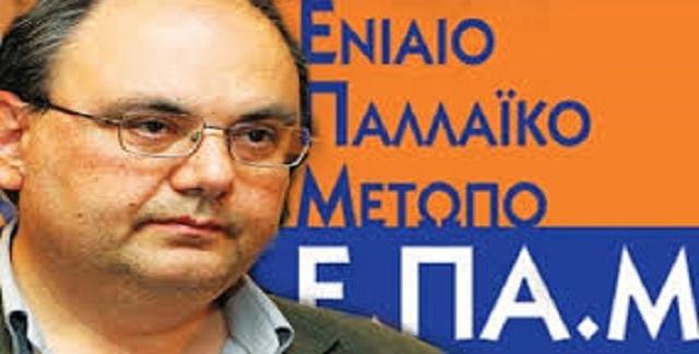 Ε.ΠΑ.Μ: Η συμφωνία Τσίπρα-Ζάεφ είναι σε βάρος της Ελλάδας και των συμφερόντων της