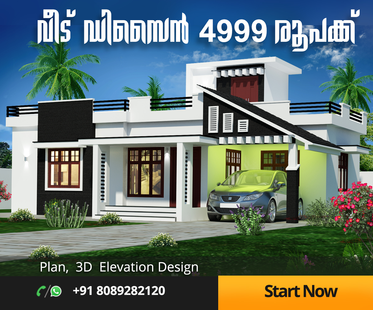 900 sq ft free kerala house plans and designs indian for House plan kerala style free download