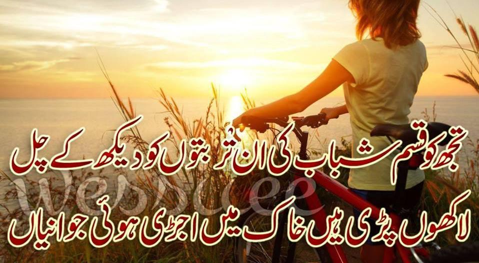 Broken Heart Boy Wallpapers With Quotes Urdu Poetry Romantic Amp Lovely Urdu Shayari Ghazals Baby