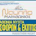 Μαραθώνια νύχτα προσφορών και εκπτώσεων  στο Ναύπλιο