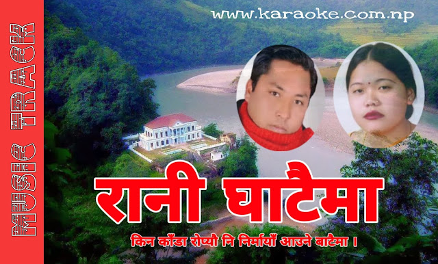 Karaoke of Rani Ghataima by Bimal Raj Chhetri and Sarmila Gurung