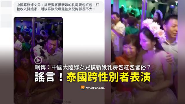 影片 謠言 中國笲族嫁女兒 當天賓客摸新娘的乳房要包紅包 紅包收入歸娘家 所以笲族父母最怕女兒胸部長不大
