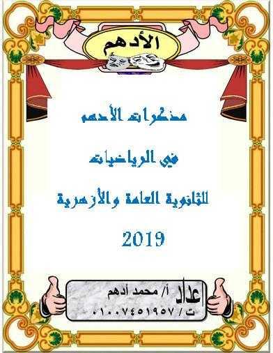 مذكرات الأدهم في الرياضيات للثانوية العامة والأزهرية 2019 للأستاذ  محمد أدهم