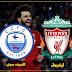 مشاهدة مباراة ليفربول وكارديف سيتي بث مباشر بتاريخ 21-04-2019 الدوري الانجليزي