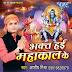 Bhakt Hai Mahakal Ke 2016 (Ashish Mishra) Bol Bam Album
